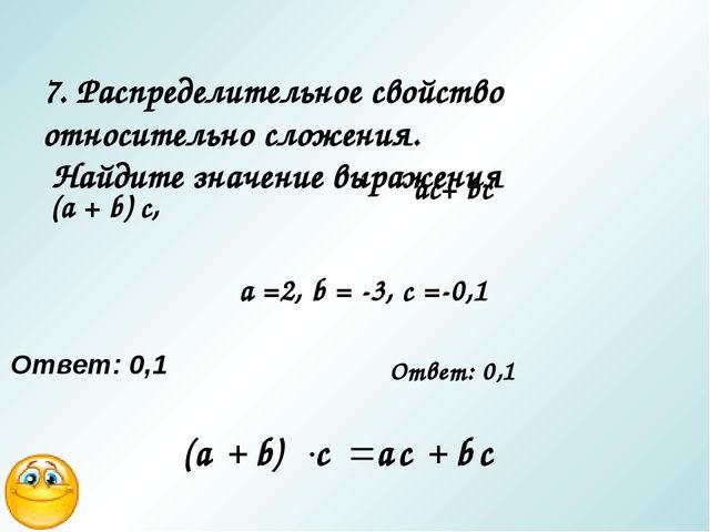 7. Распределительное свойство относительно сложения. Найдите значение выраже...