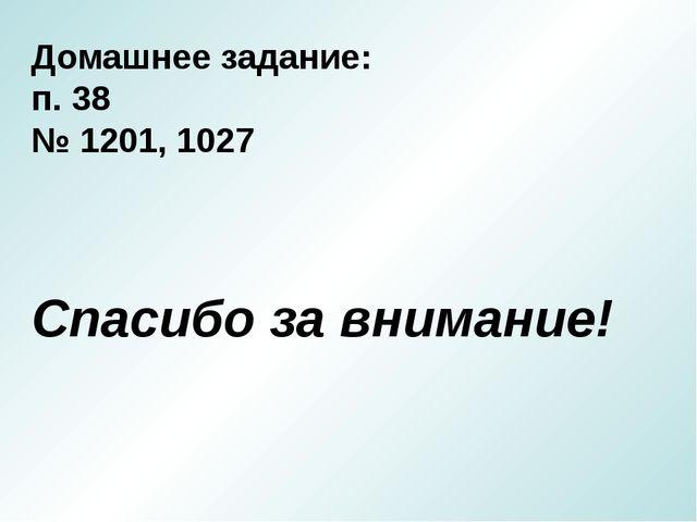 Домашнее задание: п. 38 № 1201, 1027 Спасибо за внимание!