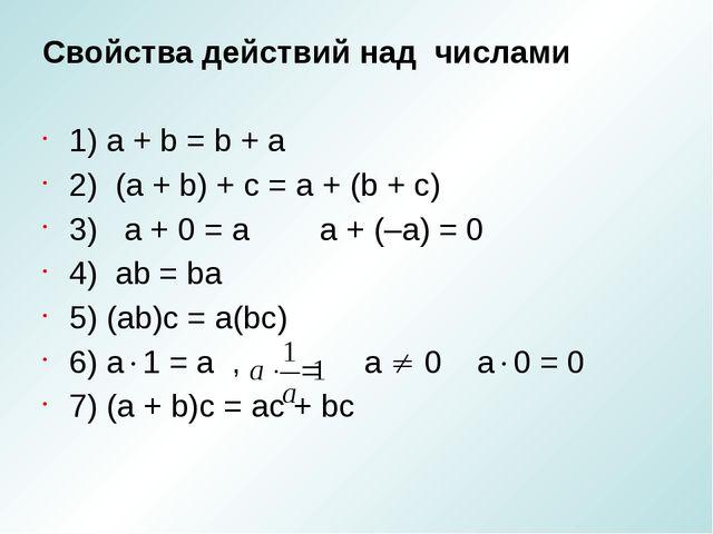 Свойства действий над числами 1) а + b = b + a 2) (a + b) + c = a + (b + c)...