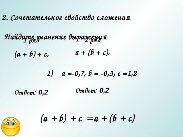 2. Сочетательное свойство сложения Найдите значение выражения 1 ряд (a + b)...