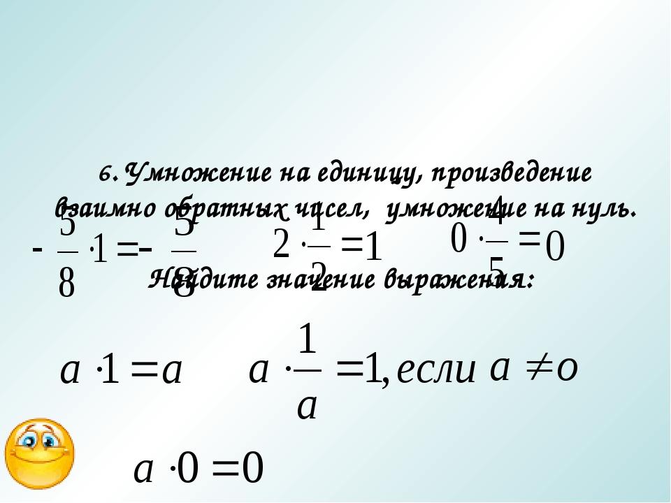 6. Умножение на единицу, произведение взаимно обратных чисел, умножение на н...