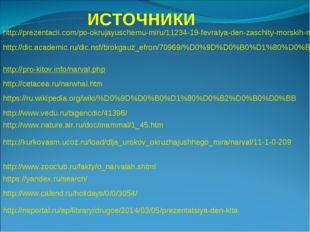 ИСТОЧНИКИ http://dic.academic.ru/dic.nsf/brokgauz_efron/70969/%D0%9D%D0%B0%D1