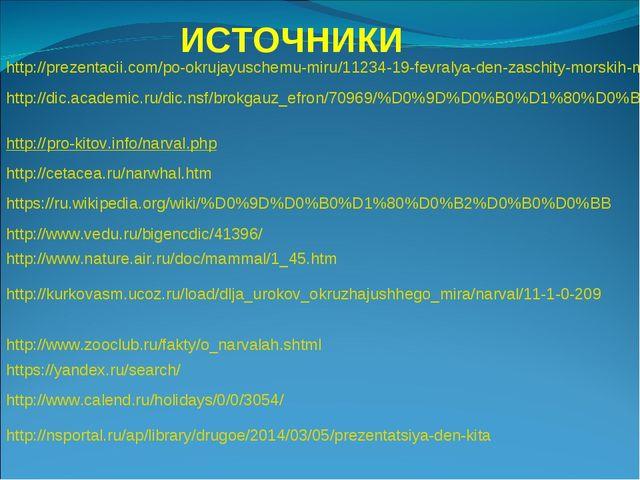 ИСТОЧНИКИ http://dic.academic.ru/dic.nsf/brokgauz_efron/70969/%D0%9D%D0%B0%D1...