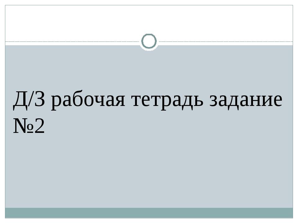Д/З рабочая тетрадь задание №2