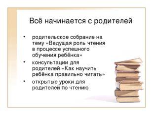 Всё начинается с родителей родительское собрание на тему «Ведущая роль чтения