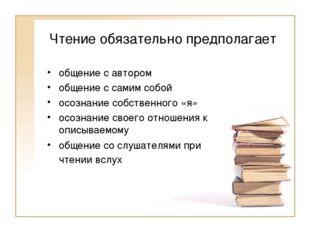 Чтение обязательно предполагает общение с автором общение с самим собой осозн