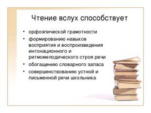 Чтение вслух способствует орфоэпической грамотности формированию навыков восп