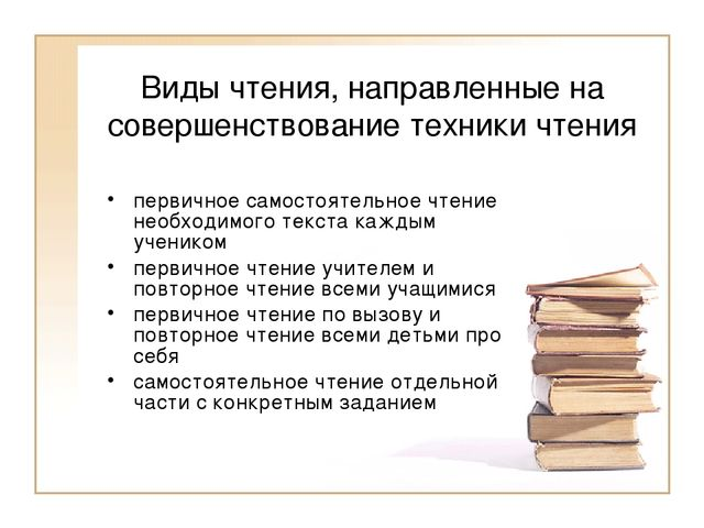 Виды чтения, направленные на совершенствование техники чтения первичное самос...