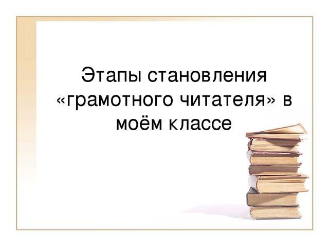 Этапы становления «грамотного читателя» в моём классе