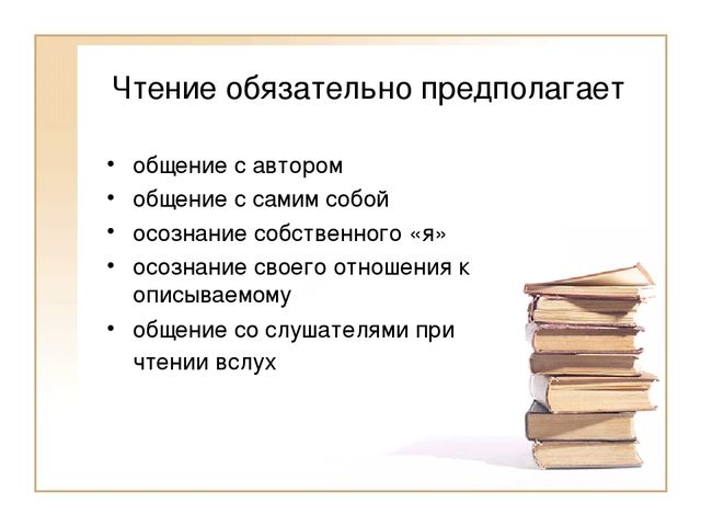 Чтение обязательно предполагает общение с автором общение с самим собой осозн...
