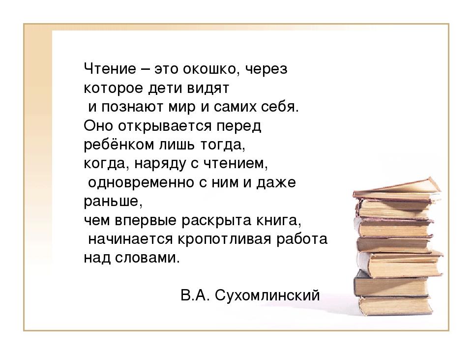 Чтение – это окошко, через которое дети видят и познают мир и самих себя. Он...