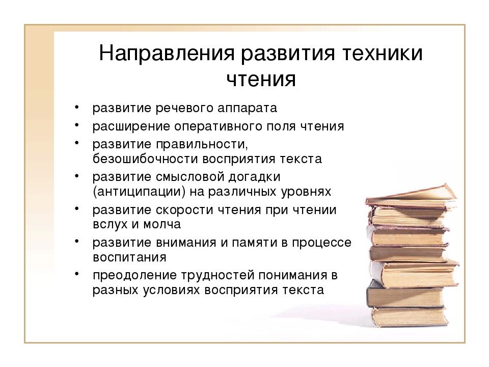 Направления развития техники чтения развитие речевого аппарата расширение опе...