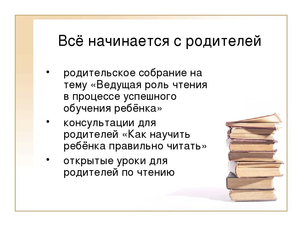 Всё начинается с родителей родительское собрание на тему «Ведущая роль чтения...
