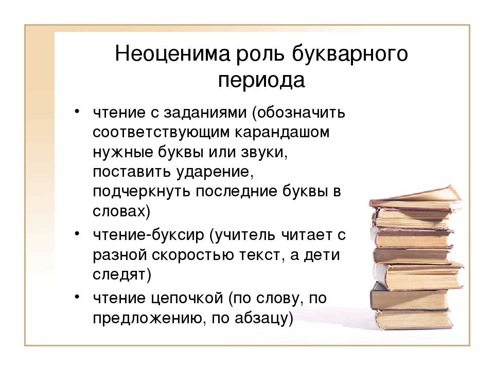 Неоценима роль букварного периода чтение с заданиями (обозначить соответствую...