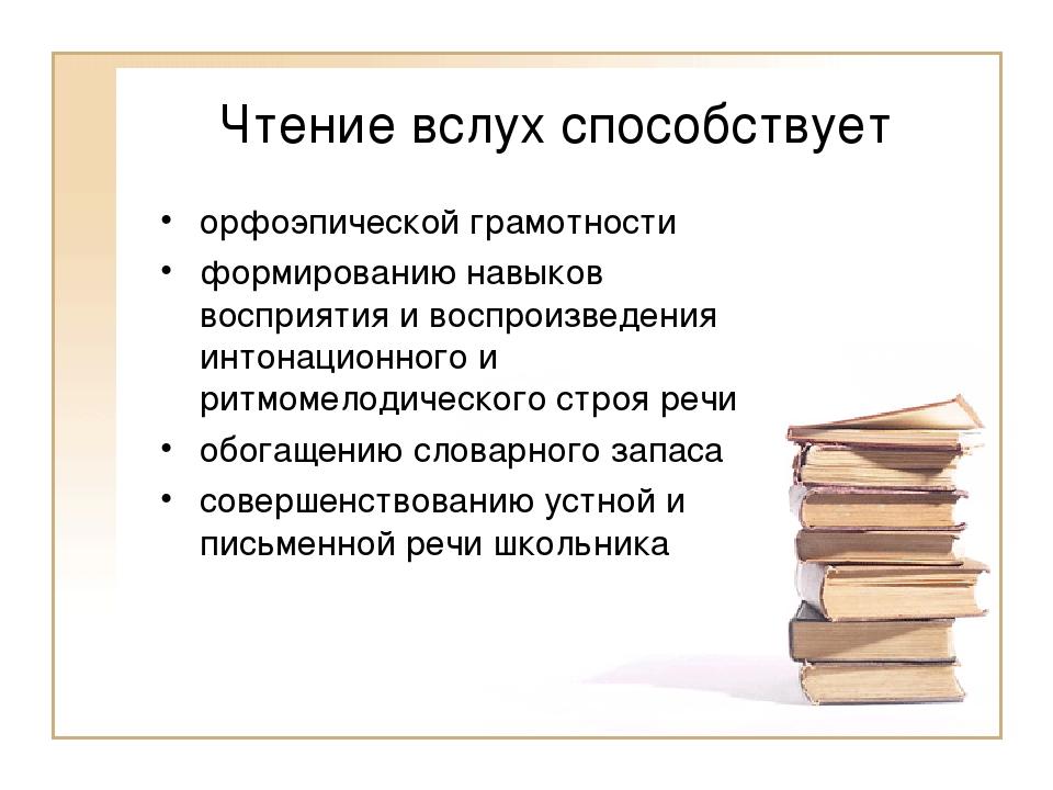 Чтение вслух способствует орфоэпической грамотности формированию навыков восп...