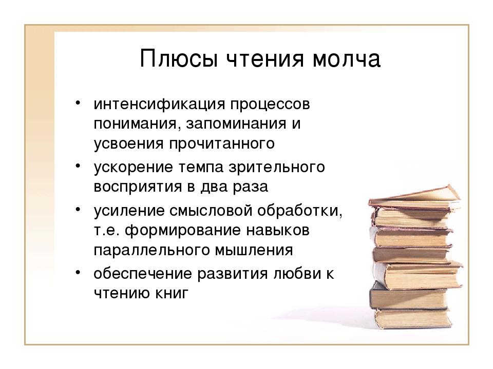 Плюсы чтения молча интенсификация процессов понимания, запоминания и усвоения...