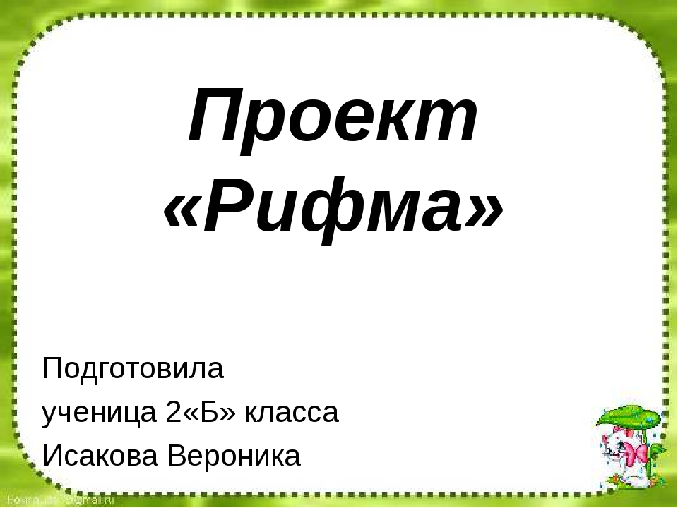 Проект «Рифма» Подготовила ученица 2«Б» класса Исакова Вероника