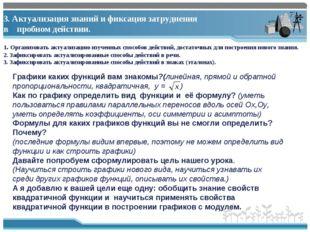 3. Актуализация знаний и фиксация затруднения в пробном действии. 1. Организ