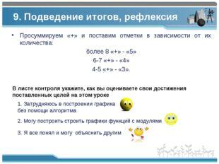 9. Подведение итогов, рефлексия Просуммируем «+» и поставим отметки в зависим