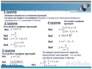 3. Актуализация знаний и фиксация затруднения в пробном действии. 1 группа 2