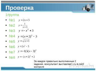 Проверка 1группа №1 №2 №3 №4 №5 №6 №7 №8 За каждое правильно выполненные 2 за