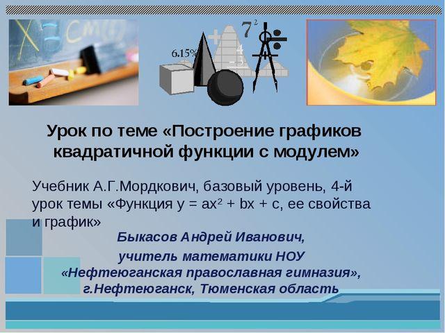 Быкасов Андрей Иванович, учитель математики НОУ «Нефтеюганская православная г...