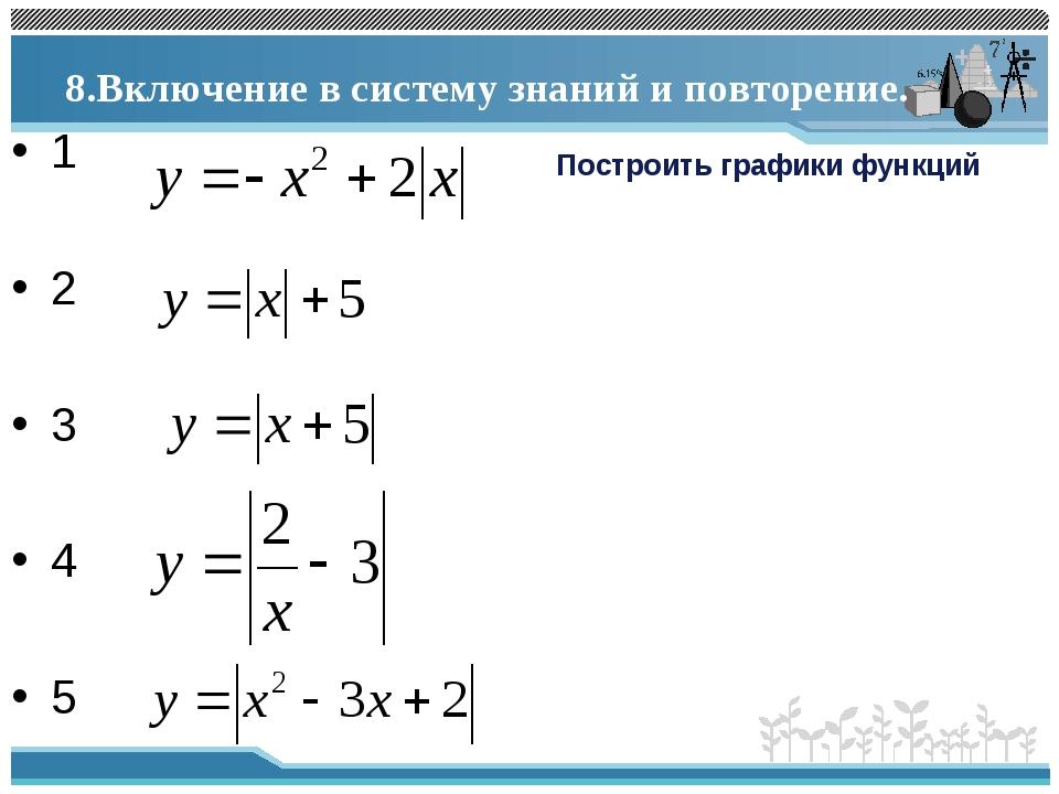 8.Включение в систему знаний и повторение. 1 2 3 4 5 Построить графики функций