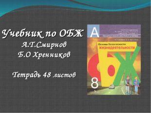 Учебник по ОБЖ А.Т.Смирнов Б.О Хренников Тетрадь 48 листов