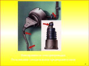* Неисправность электропроводки Пользование самодельными предохранителями