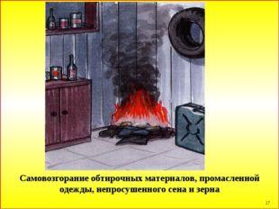 * Самовозгорание обтирочных материалов, промасленной одежды, непросушенного с
