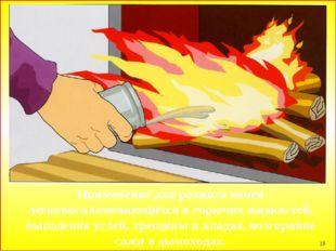 * Применение для розжига печей легковоспламеняющихся и горючих жидкостей, вып