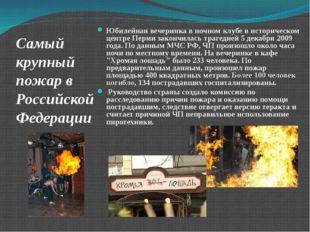 Самый крупный пожар в Российской Федерации Юбилейная вечеринка в ночном клубе