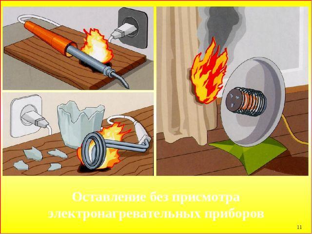 * Оставление без присмотра электронагревательных приборов