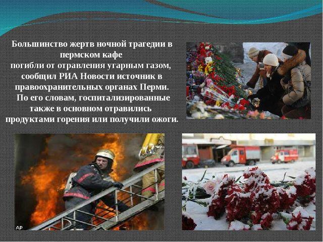 Большинство жертв ночной трагедии в пермском кафе погибли от отравления угарн...