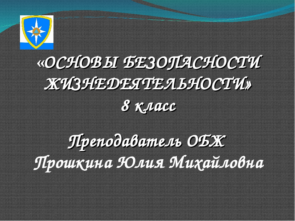 «ОСНОВЫ БЕЗОПАСНОСТИ ЖИЗНЕДЕЯТЕЛЬНОСТИ» 8 класс Преподаватель ОБЖ Прошкина Юл...