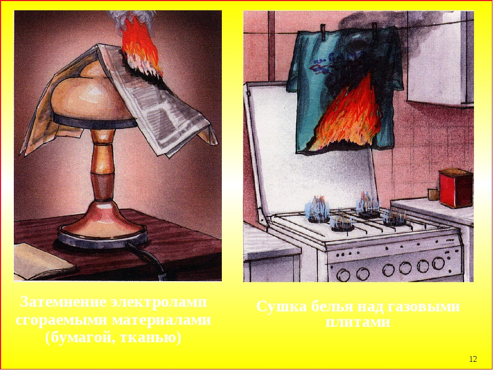 * Затемнение электроламп сгораемыми материалами (бумагой, тканью) Сушка белья...