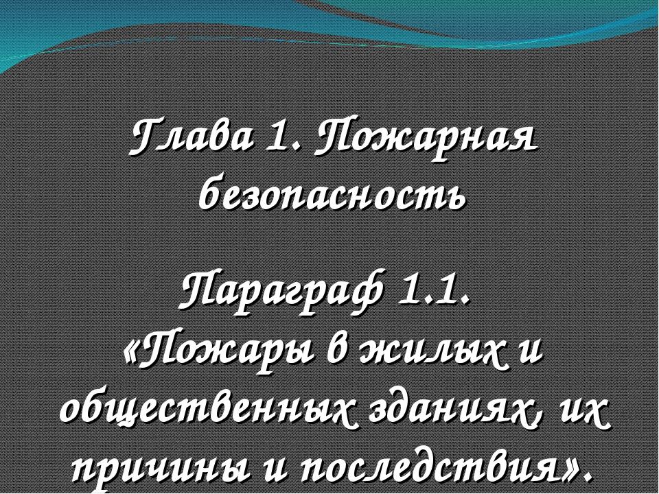 Глава 1. Пожарная безопасность Параграф 1.1. «Пожары в жилых и общественных з...