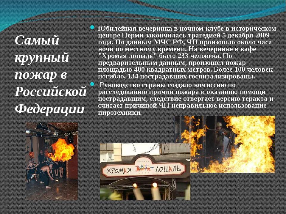 Самый крупный пожар в Российской Федерации Юбилейная вечеринка в ночном клубе...