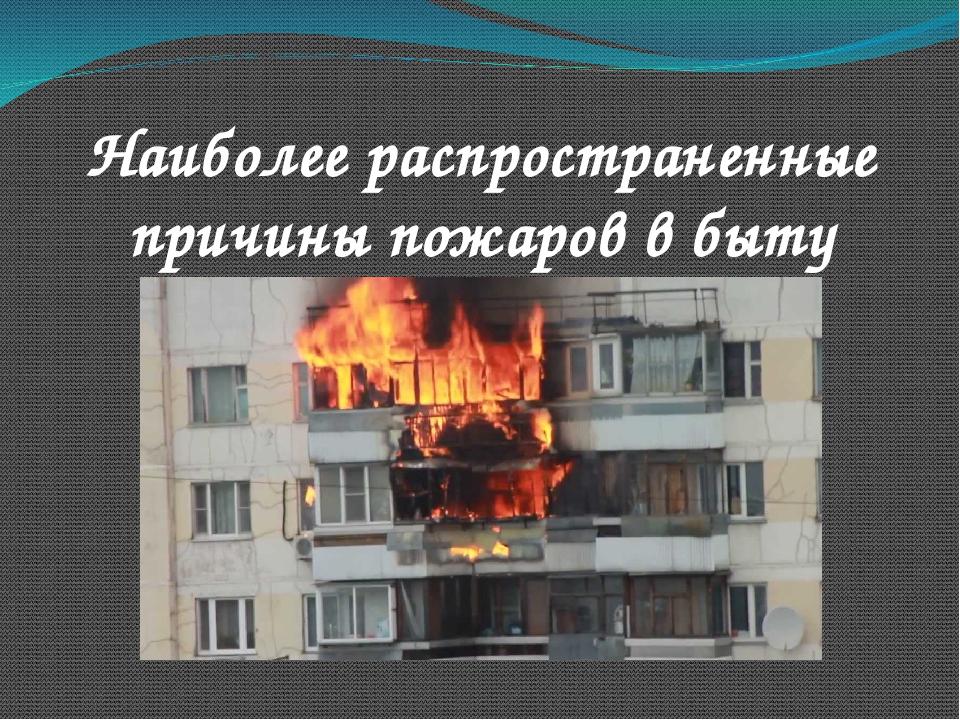 Наиболее распространенные причины пожаров в быту