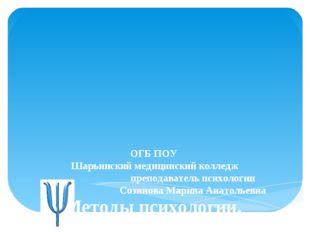 ОГБ ПОУ Шарьинский медицинский колледж Методы психологии. Методологические п