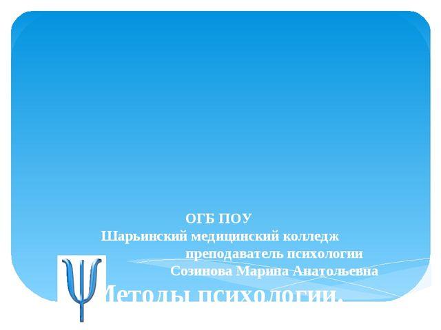 ОГБ ПОУ Шарьинский медицинский колледж Методы психологии. Методологические п...