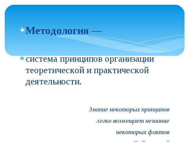 Методология — система принципов организации теоретической и практической дея...