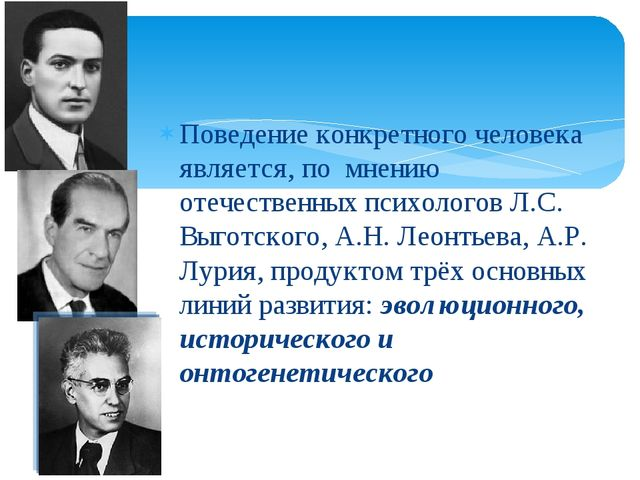 Поведение конкретного человека является, по мнению отечественных психологов...