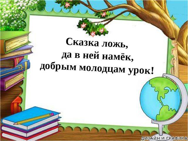 Сказка ложь, да в ней намёк, добрым молодцам урок!