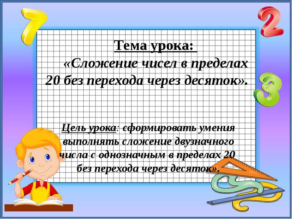 Цель урока: сформировать умения выполнять сложение двузначного числа с одноз...