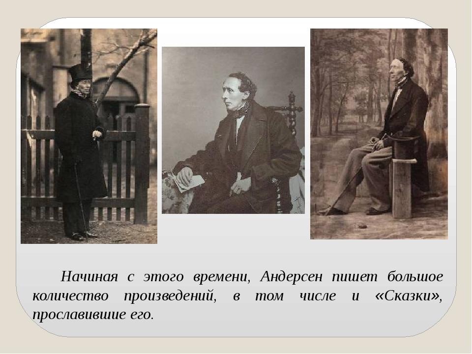 Начиная с этого времени, Андерсен пишет большое количество произведений, в то...