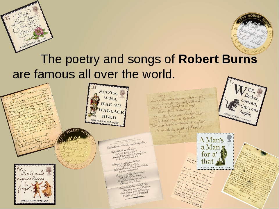 The poetry and songs of Robert Burns are famous all over the world.