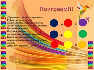 = + + = + = А красный плюс желтый, для всех не секрет, Дадут нам конечно … цв