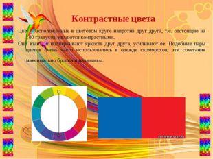 Цвета расположенные в цветовом круге напротив друг друга, т.е. отстоящие на 1