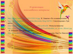 В презентации использовались материалы: http://pubsrv.uraic.ru/IZO/IZO15202/1